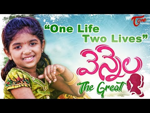 Vennela The Great   Telugu Short Film 2017   By Stalin Reddy Janga