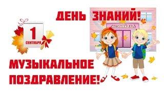 1 сентября! Музыкальное поздравление! Детский сад