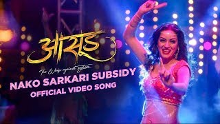 nako-sarkari-subsidy-song-aasud-marathi-movie-2019-anu-malik-8th-feb