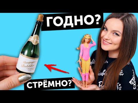 Шампанское для кукол 🌟ГОДНО Али СТРЕМНО? #58: проверка товаров с AliExpress | Покупки из Китая