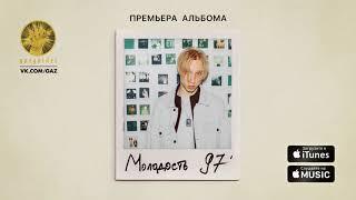 T-Fest - Перестань со мной играть (ft. MacRae)