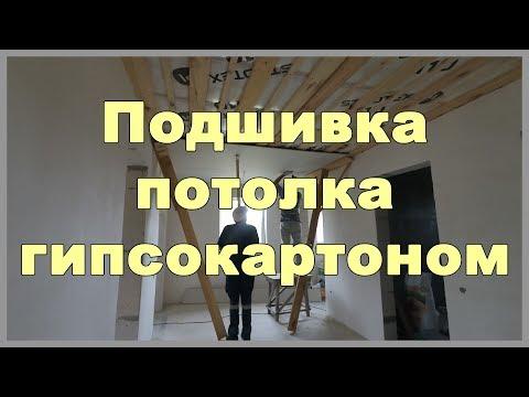 Как крепить гипсокартон к потолку в деревянном доме