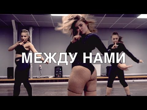 MARUV - Между нами (#MARUV) | HIGH HEELS CHOREO BY RISHA