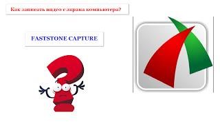Как записать видео с экрана компьютера! FastStone Capture