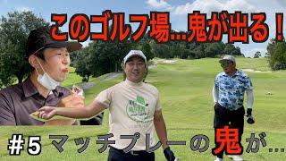 [マッチプレー]後半戦開始!ゴルフ場にはマッチプレーの鬼が出るらしい。HIROとYUはマッチプレー。soは30台を目指す。[タカガワオーセント#5]