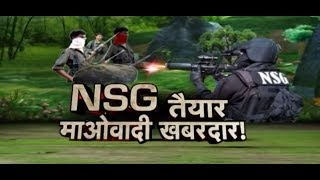 NSG Commandos To Handle Naxalites In Bastar !! Aap Ki Baat