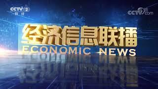 《经济信息联播》 20190318| CCTV财经
