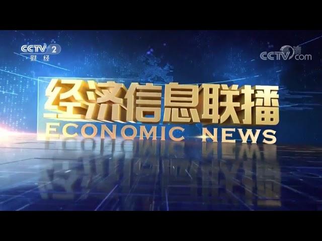 《经济信息联播》 20190318  CCTV财经