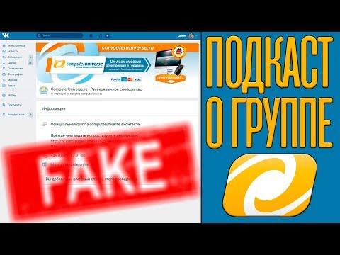 Подкаст #2. Псевдо-официальное сообщество Computeruniverse в ВКонтакте.