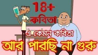 """Bangla new funny kobita, """"ar parcina guro sei tais bocor dore"""",,,,lol, official video"""