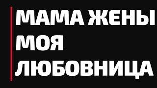 8 Марта Поздравления Для Тещи. Мама Жены Моя Любовница. Реальные Истории из жизни на русском языке.