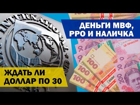 Деньги МВФ, РРО и наличка. Ждать ли доллар по 30?