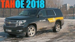 Chevrolet Tahoe 2018 - Рамный Монстр За 3.5 Миллиона! Тест Драйв И Обзор.