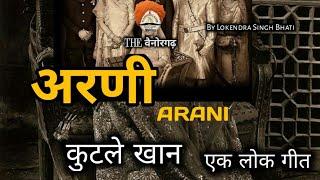 अरणी ( Arani ) - श्रावण के लोक गीत | Kutle khan |  barsalo rajasthani folk song | mangniyar
