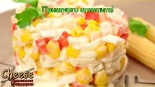 Салат с кукурузой (Рецепт от