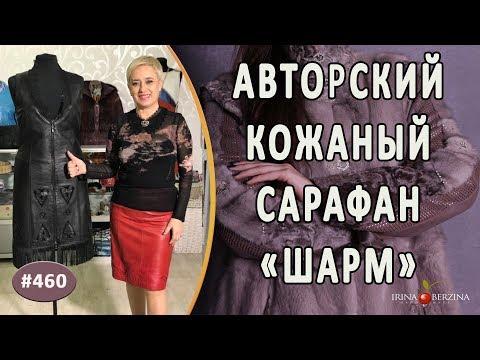 """ИЗЫСКАННАЯ АВТОРСКАЯ МОДЕЛЬ-Сарафан """"Шарм"""" Как эффектно и красиво сочетать кожаный сарафан с одеждой"""