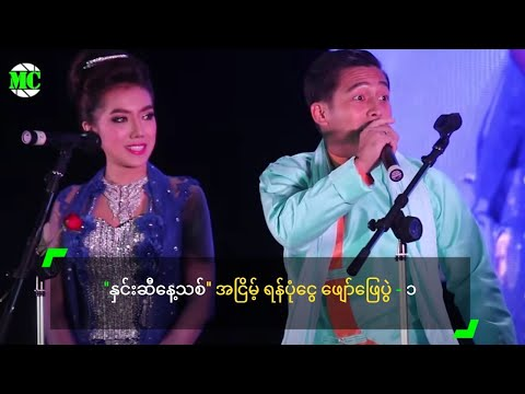 """""""Hnin Si Nei Thit"""" Flood Recovery Benefit A Nyeint - Part One"""