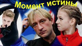 Почему для Трусовой и Косторной НАСТАЁТ МОМЕНТ ИСТИНЫ у тренера Плющенко