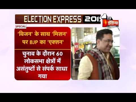 UP में 'Vision' के साथ 'Mission' पर BJP का 'Action'