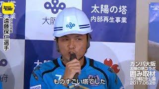 ガンバ大阪が8/13のホーム・ジュビロ磐田戦で「太陽の塔  」とコラボす...