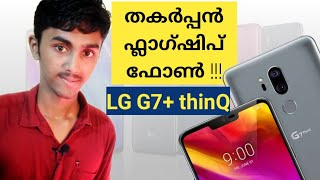 LG G7+ ThinQ | Best Flagship Smartphone 2018 ? | Specification and Price [Malayalam] by mos tv