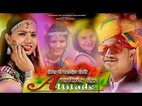पपिया रो ऐटिटूड Papiya Ra Attitude Chora Ri Style Chhori पंकज शर्मा न्यू सॉन्ग Sharma Film Studio