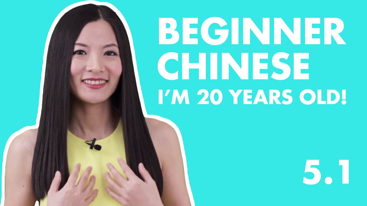 Learn Chinese for Beginners: How Old Are You in Chinese | Chinese Basic Learning | HSK Level1