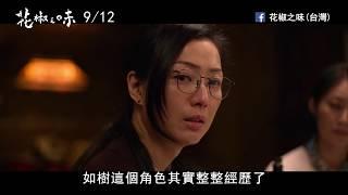 《花椒之味》花絮 9月12日(四) 父女篇