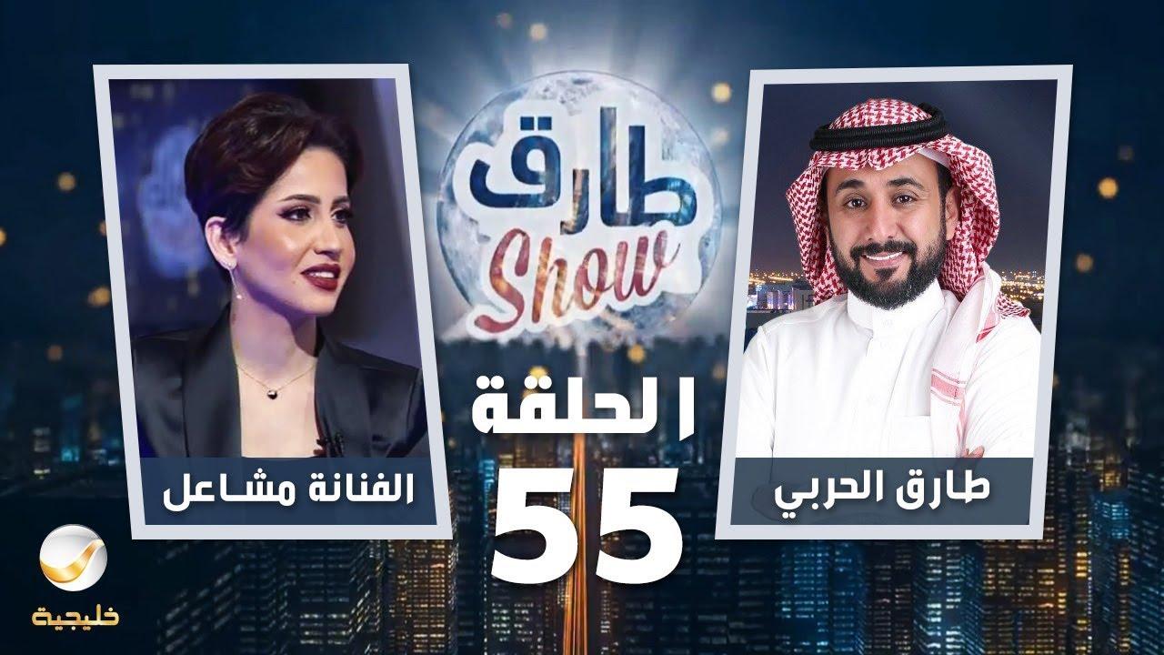 برنامج طارق شو الحلقة 55 - ضيف الحلقة الفنانة مشاعل