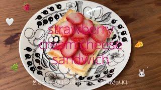 [miniCUCI미니쿠치] 딸기크림치즈샌드위치 만들기