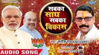 मोदी जी इस गीत को सुनके खुश हो गए - सबका साथ सबका विकास - Satish Rai - Sabka Sath Sabka Vikash