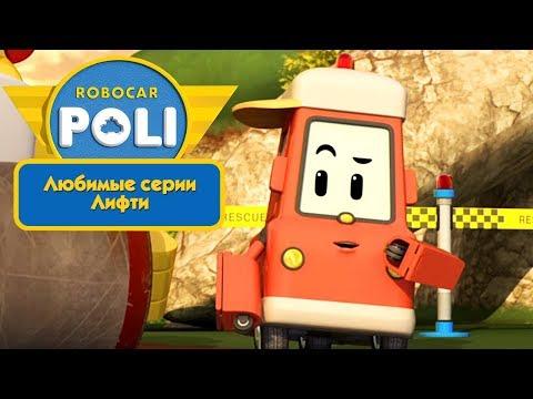Робокар Поли - Любимые серии Лифти | Поучительный мультфильм