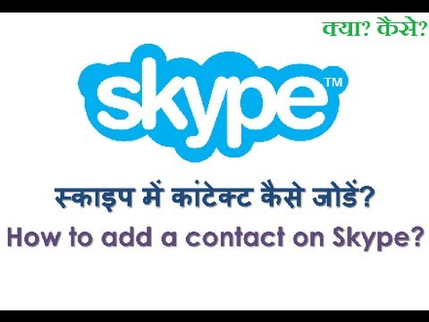 How To Add A Contact In Skype? Skype Mein Contact Kaise Add Karte Hain? Hindi Video