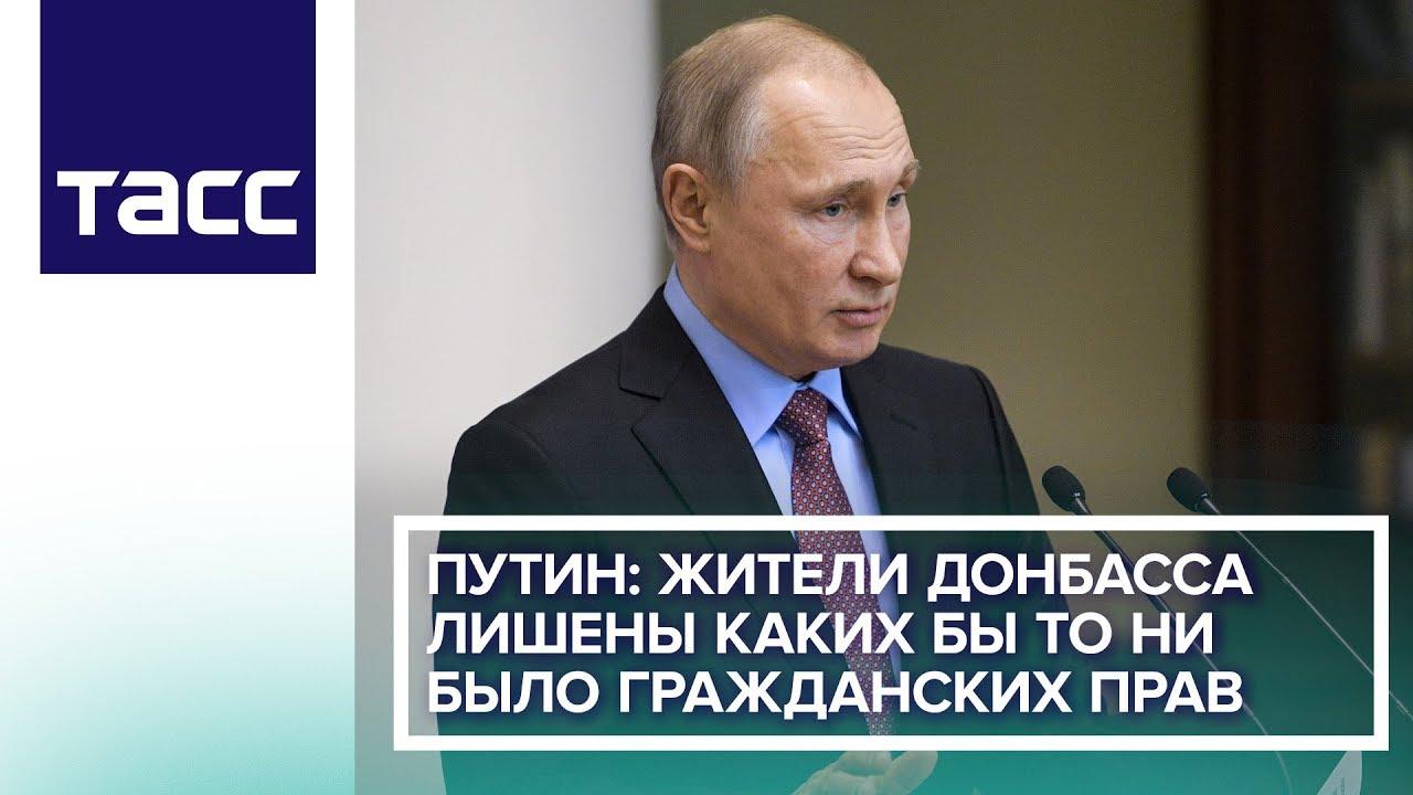 Путин подписал Указ об упрощении выдачи паспортов России жителям Донбасса