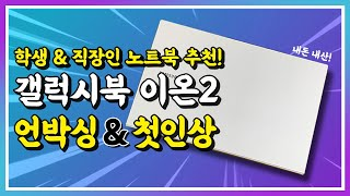 학생&직장인 노트북 추천! 갤럭시북 이온2 언박…