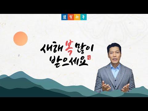 영광군 명예홍보대사 최귀화! 군민께 드리는 새해 영상편지