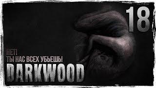 ОГОНЬ ПОГЛОТИТ ВСЁ | Финал Darkwood [КОШМАР] - Серия №18