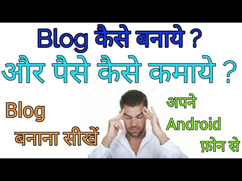 What is Blog ? | How To Create A Blog ? | Blog Se Paise Kaise Kamaye