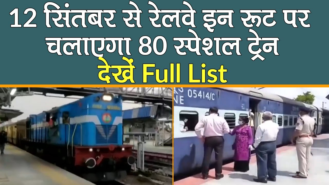 Indian Railways News: 12 September से 80 Special Trains के Reservation से लेकर List का Full Update