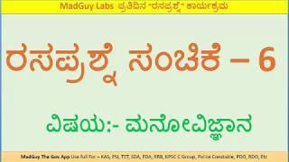 Psychology Questions for TET Exam in Kannada Quiz - 6 (ರಸಪ್ರಶ್ನೆ ಸಂಚಿಕೆ - 6)