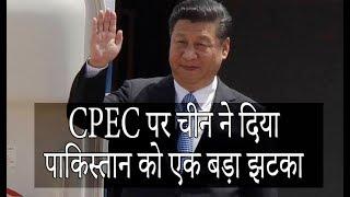 CPEC पर चीन ने दिया पाकिस्तान को एक बड़ा झटका (in pictures)