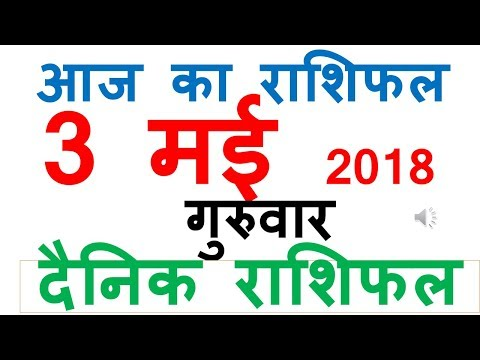 Aaj Ka Rashifal 3 May 2018  Dainik Rashifal Hindi Today Horoscope  Dainik Rashifal 2018