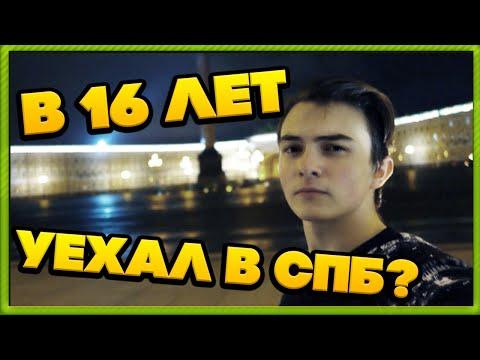 Почему я живу один в 16 лет? | Как съехать от родителей в Санкт-Петербург?