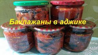 Баклажаны в аджике Рецепт Баклажан на зиму Без Стерилизации / Вкусно и Просто