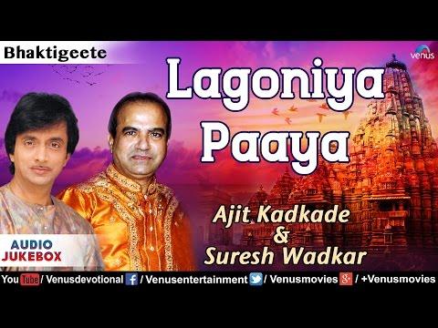Lagoniya Paaya : Suresh Wadkar & Ajit Kadkade : Marathi Bhaktigeet | Audio Jukebox