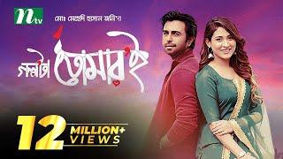 Golpota Tomari l গল্পটি তোমারই l Mehazabien, Apurbo l NTV Eid Romantic Natok 2017