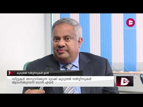 OMAN AIR READY TO START MORE SERVICES FROM CALICUT , EXCLUSIVE  | Channel'D