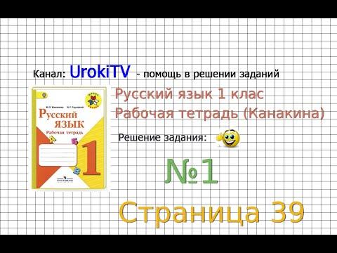 Страница 39 Упражнение 1 - ГДЗ по Русскому языку Рабочая тетрадь 1 класс (Канакина, Горецкий)