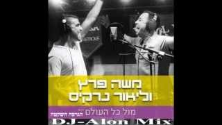 Download Lagu ליאור נרקיס & משה פרץ - מול כל העולם - הגרסה השקטה (DJ-Alon Mix) mp3