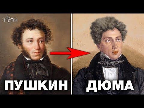 Пушкин это Дюма - Топ 10 Фактов. Как Александр Сергеевич стал Александром Дюма